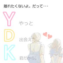 YDK!!!の画像(YDKに関連した画像)