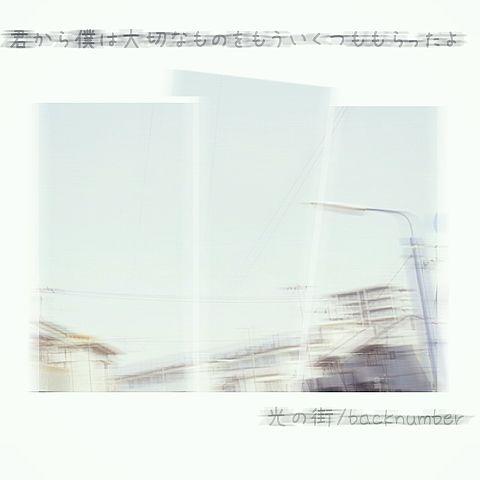 backnumber 歌詞画の画像(プリ画像)
