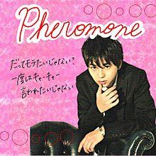 Sexy Zone  Pheromone  歌詞画 プリ画像