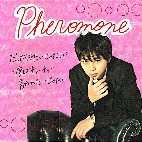 Sexy Zone  Pheromone  歌詞画の画像(プリ画像)