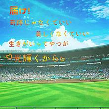 甲子園・宿命の画像(命に関連した画像)
