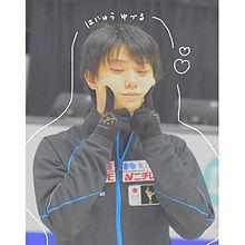 ゆづ〜ゆづ〜 プリ画像