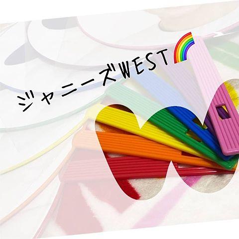 ジャニーズWEST デビュー6周年の画像 プリ画像