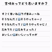 宮崎弁ってどう思いますか? プリ画像