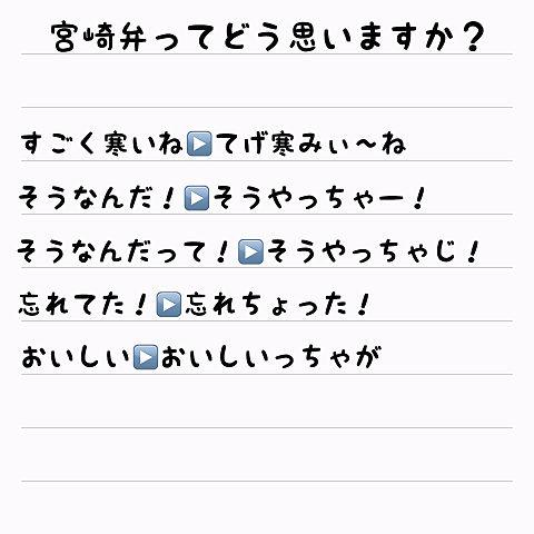 宮崎弁ってどう思いますか?の画像 プリ画像