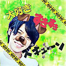 猛犬松島聡 ⚠️の画像(プリ画像)