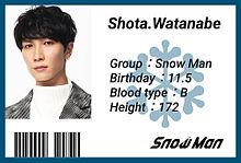 Snow Man 学生証風の画像(snow manに関連した画像)