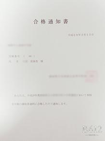 公立高校見事合格!の画像(プリ画像)
