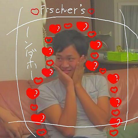 Fischer's ンダホ リクエスト画像の画像(プリ画像)