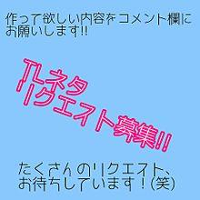 リク募集→説明欄の画像(プリ画像)