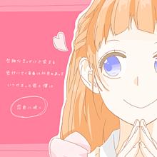 恋色に咲け CHICOwithHoneyWorks ボカロの画像(プリ画像)