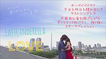 ラストシンデレラ  LOVEの画像(ラストシンデレラに関連した画像)