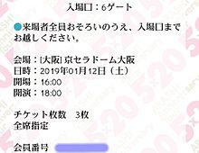2019.1.12参戦✨✨✨ プリ画像