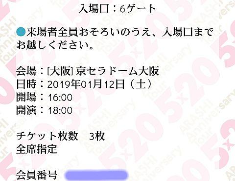 2019.1.12参戦✨✨✨の画像 プリ画像