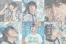 超特急 歌詞画の画像(#松尾太陽に関連した画像)