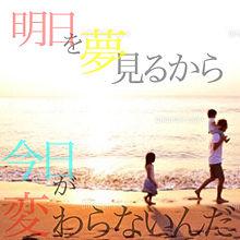 銀河鉄道の悪夢/SEKAI NO OWARIの画像(プリ画像)