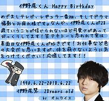 伊野尾くん Happy Birthdayの画像(伊野尾慧誕生日に関連した画像)