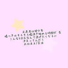 ホロネス/美波 プリ画像