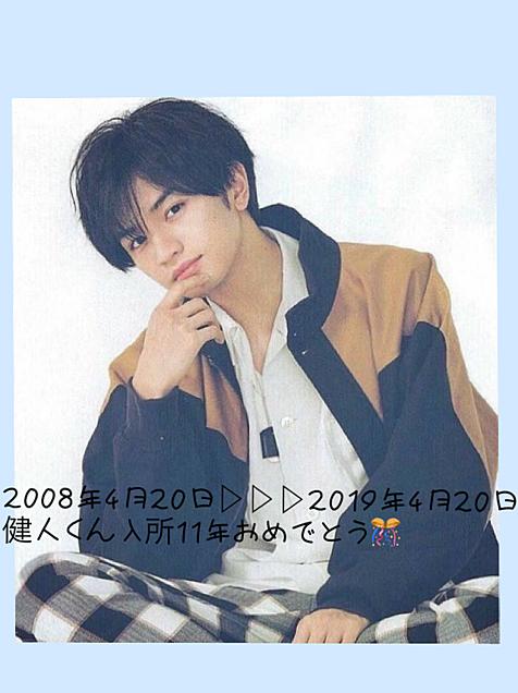 健人くん入所11年おめでとう🎉の画像(プリ画像)