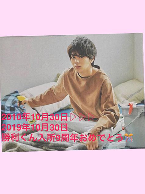 勝利くん誕生日&入所9周年おめでとう!の画像(プリ画像)