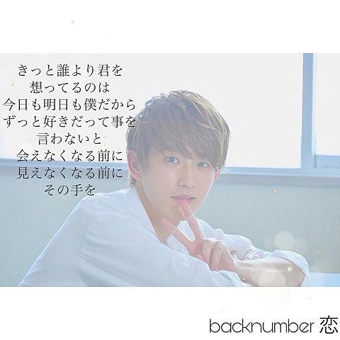 backnumber恋 杉野遥亮の画像(プリ画像)