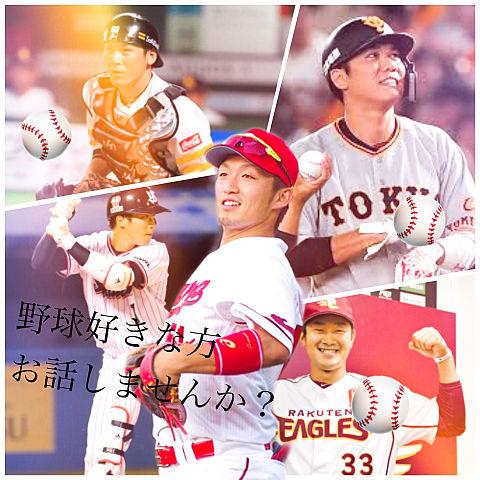 野球好きな方お話しませんか?の画像 プリ画像