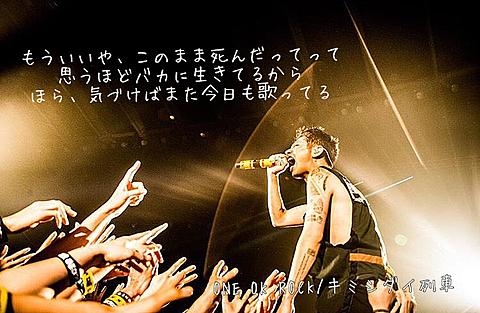 ONE OK ROCK キミシダイ列車の画像(プリ画像)