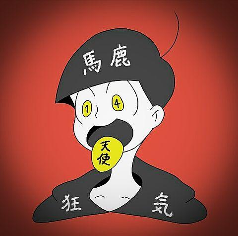 十四松…の画像(プリ画像)