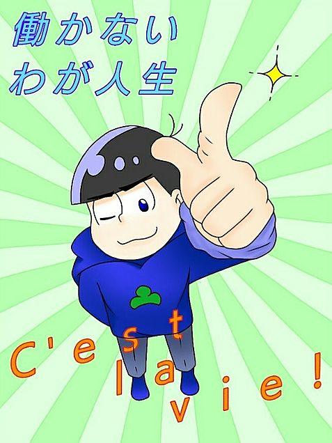 C′est☆la☆vie !の画像(プリ画像)