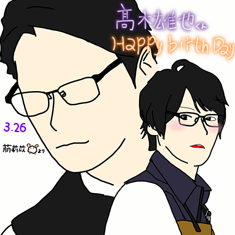 happybirthday!の画像(プリ画像)