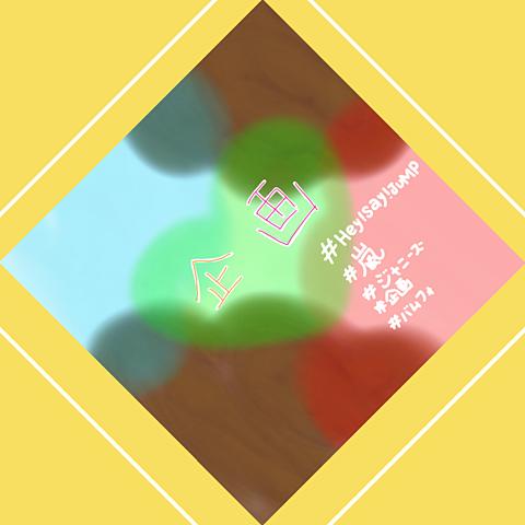 \企画しますっ╱の画像(プリ画像)