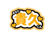[リクエスト]増田くん 保存=♡ プリ画像