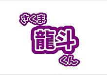 うちわ文字の画像(うちわ 文字に関連した画像)