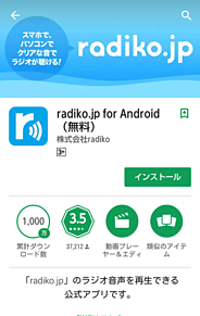 ラジオ プリ画像