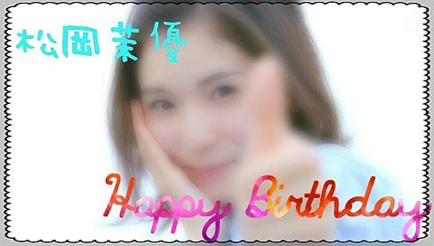 松岡茉優ちゃんHAPPYBIRTHDAY!の画像(プリ画像)