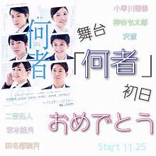 保存→いいね 舞台何者 初日の画像(朝井リョウに関連した画像)
