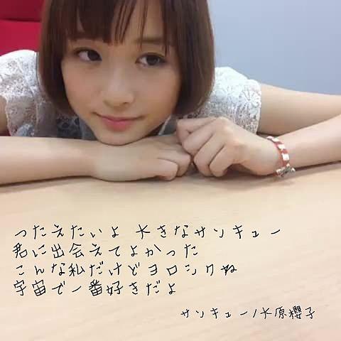 大原櫻子 歌詞画の画像(プリ画像)