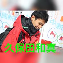 リクエスト 神野大地 久保田和真の画像(青山学院大学に関連した画像)