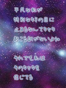 恋ポエムの画像(恋ポエムに関連した画像)