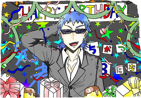 兄者のお誕生日の画像(プリ画像)