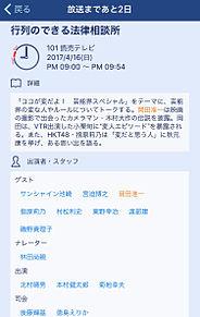 V6 岡田准一 お知らせ🙋🙆 プリ画像