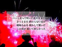 打ち上げ花火 DAOKO 米津玄師 プリ画像