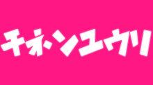 リクエストの画像(嵐/Hey!Say!JUMP!に関連した画像)
