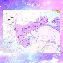 ☆エミリア☆の画像(ライトノベルに関連した画像)