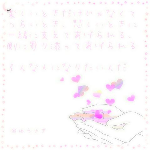 恋愛ポエム〜保存はいいね〜の画像(プリ画像)