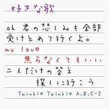 Twinkle Twinkle A.B.C-Zの画像(プリ画像)