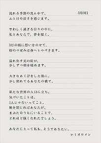 3 月 9 日 歌詞 3月9日-歌詞-Uru-KKBOX
