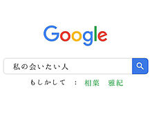Google 嵐の画像(Googleに関連した画像)