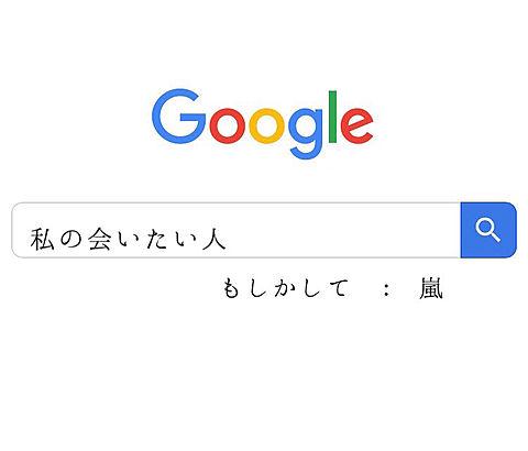Google 嵐の画像(プリ画像)