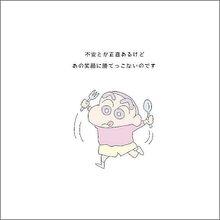 井上苑子  - ナツコイ-  ×  クレヨンしんちゃんの画像(卒業式に関連した画像)